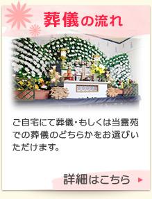 葬儀の流れ ご受託にて葬儀・もしくは当霊園での葬儀のどちらかをお選びいただけます。 詳細はこちら